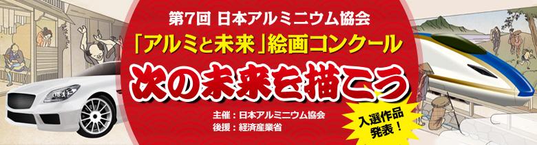 第7回日本アルミニウム協会 「アルミと未来」絵画コンクール